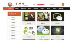 """微信账号被公开买卖!你的微信账号""""多少钱一斤""""? 【图】"""
